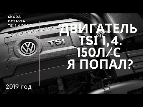 Двигатель TSI 1,4 150 л/с я попал?