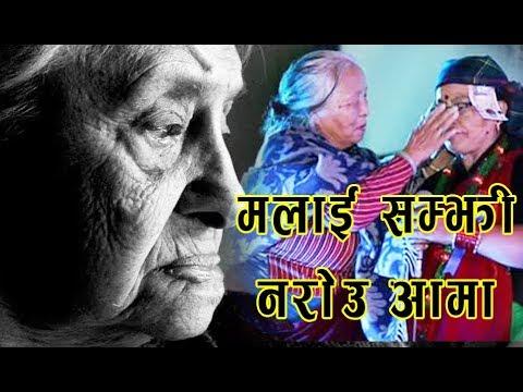 मलाई सम्झी नरोउ आमा - Superhit Lok Geet By Bima Kumari Dura