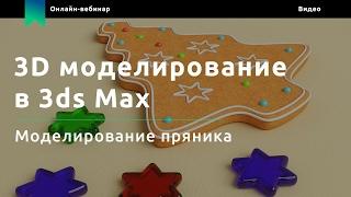Уроки 3ds max. Моделирование печенья (Knower School)