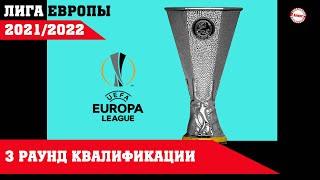 Лига Европы 2021 2022 3 раунд квалификации Как завершились первые матчи Результаты Расписание