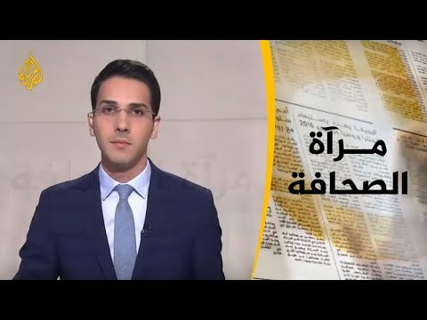 مرآة الصحافة الاولى 26/6/2019  - نشر قبل 19 دقيقة