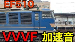 EF510VVVFインバーター加速音秋田発車元北斗星 JR貨物 奥羽本線 富山 EF510