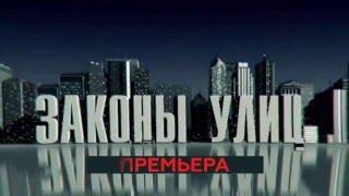 Премьера  Остросюжетный сериал «Законы улиц»  с4мая на НТВ Анонс