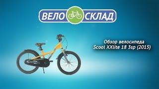 Обзор велосипеда Scool XXlite 18 3sp (2015)