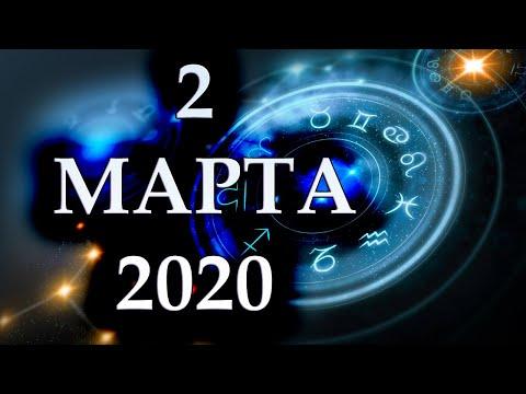 ГОРОСКОП НА 2 МАРТА 2020 ГОДА