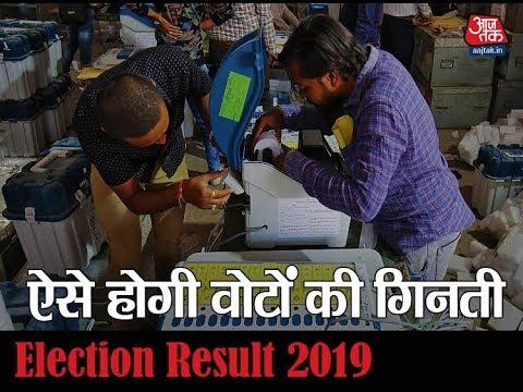 23 मई को Election Result   इस बार ऐसे होगी EVM और VVPAT से वोटों की काउंटिंग #ElectionResults2019