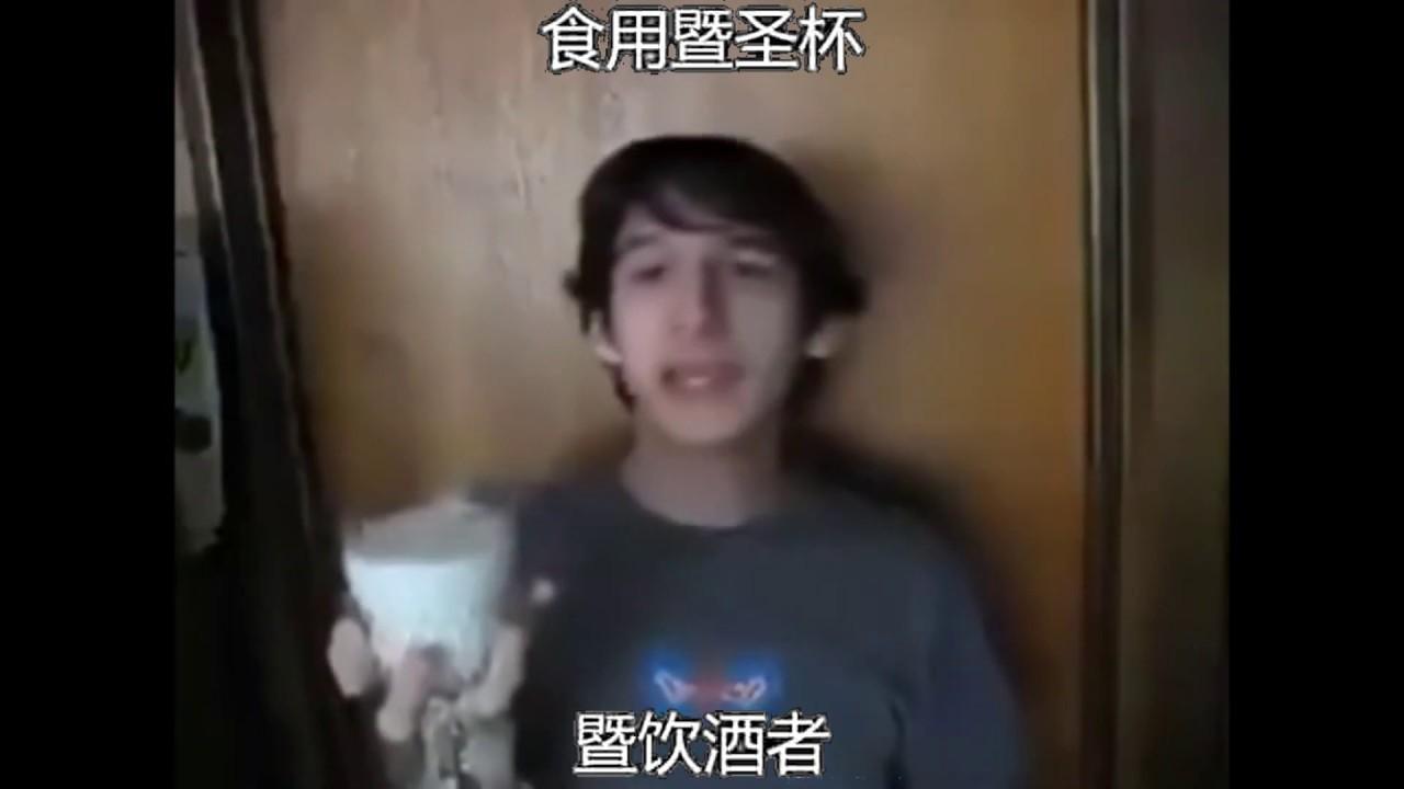Consume the 兼 chalice challenge