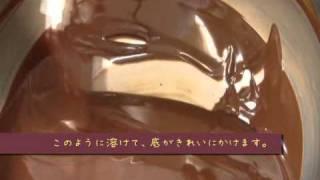 【プロの技術】チョコレートのテンパリング