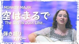 "MONKEY MAJIK / ""Sora wa Marude"" (The Sky Is Just Like...) Lyrics: M..."
