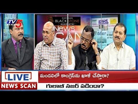 గులాబీ బాటలో కాంగ్రెస్ ఎమ్మెల్సీలు | News Scan Debate With Vijay | TV5News