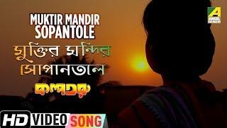 Muktir Mandir Sopantole   Kalpataroo   New Bengali Movie Patriotic Song