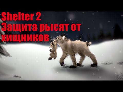 [Shelter 2] симулятор рыси как спасти рысят