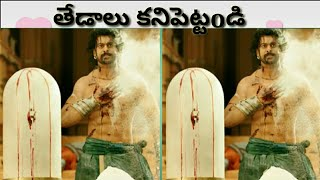 Riddles Telugu Find the differences from movie Bahubali 2.only genius can solve  #11