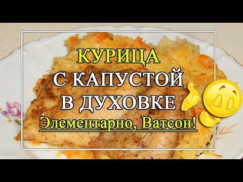 Курица с капустой в духовке. 🥘 Очень вкусное и простое блюдо!😘