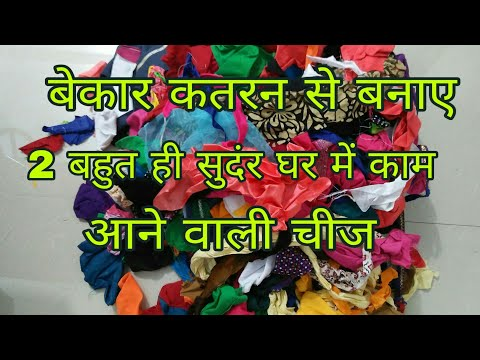 2 DIY Best making idea from waste cloth-(recycle)-Home compulsory item art and craft at home