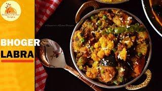 Bhoger Labra Torkari | Traditional Bengali Mix Vegetable (No onion No Garlic) | Durga Puja Special