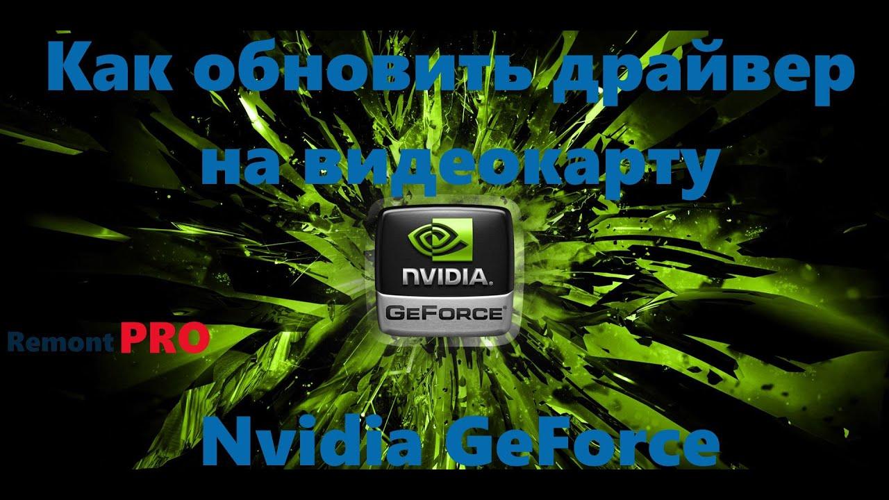 nvidia обновить драйвера на видеокарту