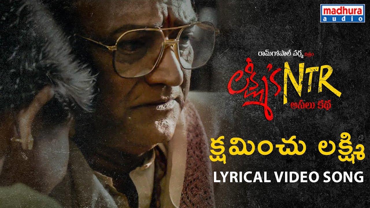 Kshaminchu Lakshmi Lyrical Video Song | Lakshmi's NTR | RGV | Kalyani Malik | Madhura Audio