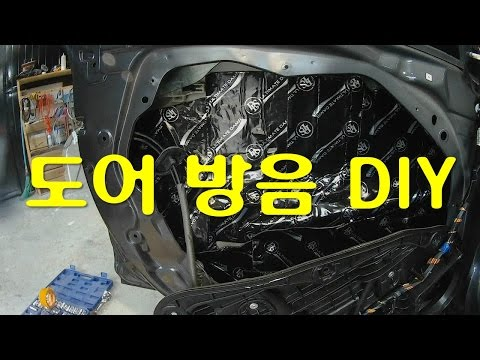 [DIYYOURCAR #23]도어방음(HOW TO NOISEDEADNING CAR DOOR)