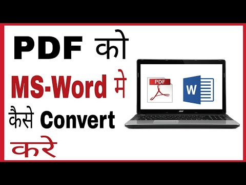 Pdf ko word me kaise convert kare | How to convert PDF to Word without software