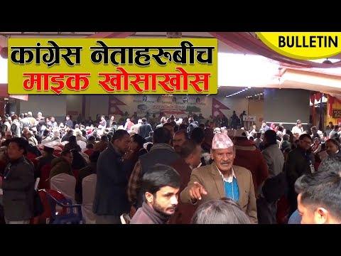 कांग्रेस नेताहरुबीच माइक खोसाखोस || Dispute inside Nepali congress