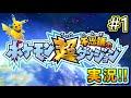 【実況】 ポケモン超不思議のダンジョン!実況プレイ! #1 【ポケダン】
