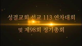 [성결TV] 예성 제98회 정기총회 - 개회 홍보영상