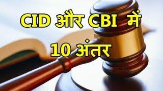 DIFFERENCE BETWEEN CID AND CBI (HINDI) | सीआईडी और सीबीआई में क्या अंतर है