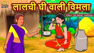 लालची घी वाली विमला - Hindi Kahaniya | Hindi Moral Stories | Bedtime Stories | Hindi Fairy Tales