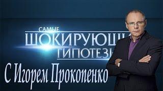 """Самые шокирующие гипотезы. """"Проверьте лешего!"""" (03.03.2017) © РЕН ТВ"""