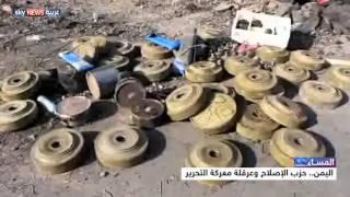 اليمن.. حزب الإصلاح وعرقلة معركة التحرير