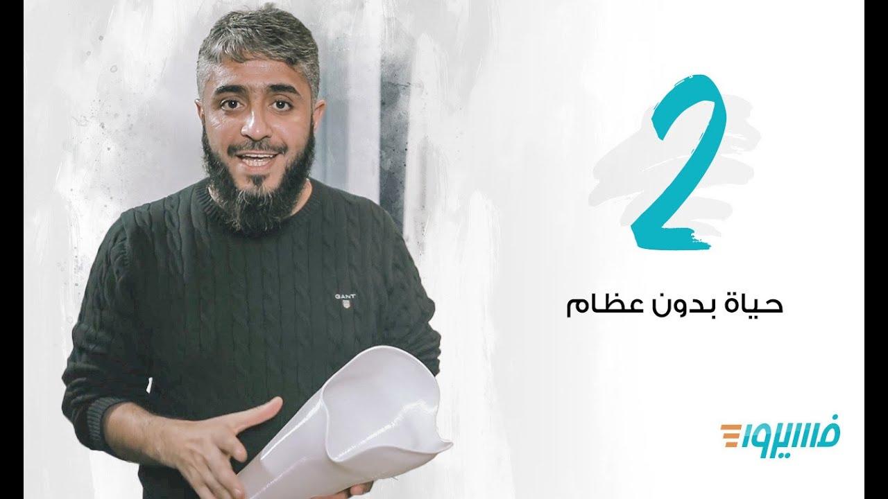 فسيروا 3 مع فهد الكندري -  الحلقة 02 | حياة بدون عظام | رمضان 2019