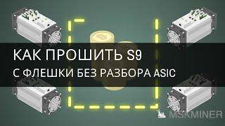 Как прошить S9 с флешки талғамай, asic?