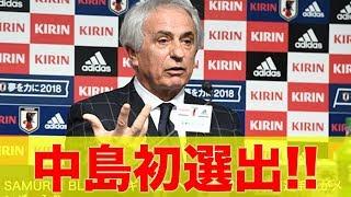 サッカー日本代表発表!