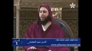 قصة كتابة موطأ الإمام مالك وفضله للشيخ سعيد الكملي