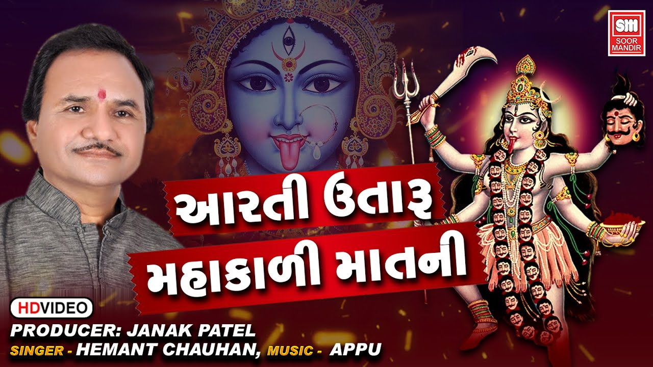 Aarti Utaro Mari Mahakali Mata Ne - Hemant Chauhan - Mahakali Maa Aarti Song