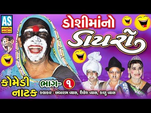 Doshi ma No Dayro Part  1  Gujarati Comedy Natak 2018  Mahakali Bhavai Mandal  Ashok Sound
