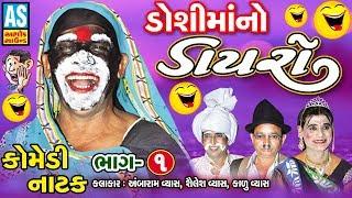 Doshi ma No Dayro Part - 1    Gujarati Comedy Natak 2018    Mahakali Bhavai Mandal    Ashok Sound