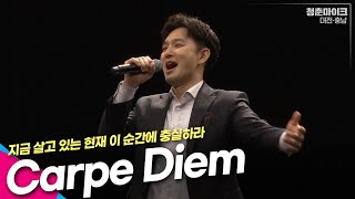 2020 문화가있는날 청춘마이크 대전·충남 : Carp…