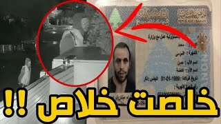 فيديو جديد وبطاقة شخصية لـ محمد الموسي لصالح نانسي عجرم وفادي الهاشم