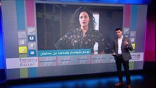 أود الزواج  من محمد_بن_سلمان نلتقي الكوميدية التي تطلب الزواج من ولي العهد السعودي بي_بي_سي_ترندينغ