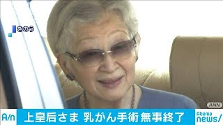 上皇后さま、乳がん手術が無事終了 東大病院で(19/09/08)