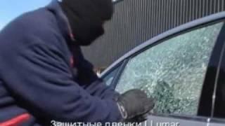 Безопасность Вашего авто - защитные пленки LLumar(Установив защитные пленки LLumar, Вы лишаете злоумышленников возможности проникнуть в Ваш автомобиль через..., 2009-02-19T11:46:37.000Z)
