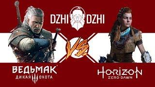 Ведьмак 3: Дикая Охота vs Horizon: Zero Dawn | Картавый Versus #1