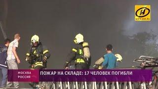 На пожаре в Москве погибли 17 человек, все жертвы – девушки