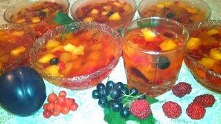 НА ПРАЗДНИЧНЫЙ СТОЛ ФРУКТОВОЕ ЖЕЛЕ Вкусно,свежо,полезно!.Как приготовить вкусное желе?