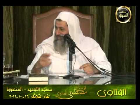 هل اسم جمانة فيه مكروه للشيخ مصطفى العدوي