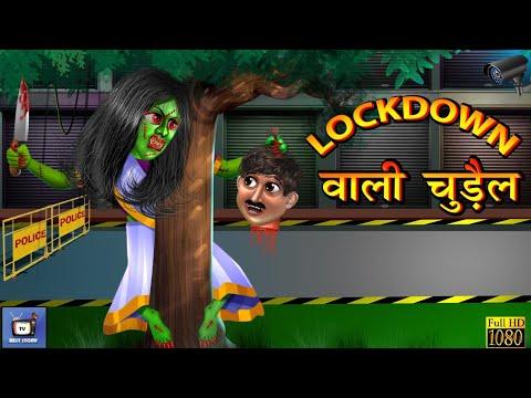लॉकडाउन वाली चुड़ैल: Horror Stories | Horror Kahaniya | Hindi Moral Stories | Chudail Ki Kahaniya