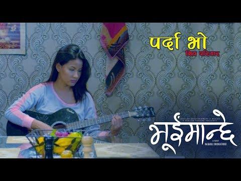 New Nepali Movie Song-2017/2074| PARDA BHO  | BHUIMANCHHE ||  भूईंमान्छे
