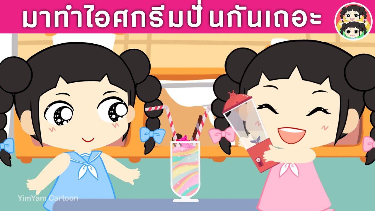 มาทำไอศกรีมปั่นกันเถอะ | YimYam Cartoon การ์ตูน นิทานสำหรับเด็ก